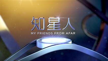 My Friends from Afar 知星人 (TIF)